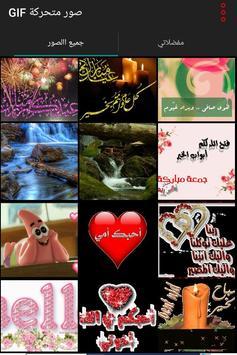 صور متحركة GIFs apk screenshot