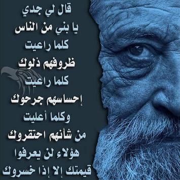 عبارات تهز القلوب poster