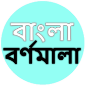 BANGLA BORNOMALA icon