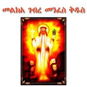 Melka Gebre Menfes Kidus icon