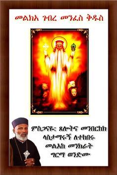 Melka Gebre Menfes Kidus poster