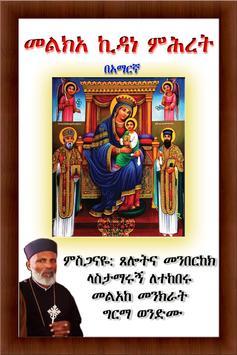 Melak Kidanemeheret poster