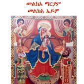 Melka Mariam መልክአ ማርያም icon