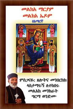 Melka Mariam መልክአ ማርያም poster