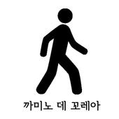 까미노데꼬레아(대한민국 도보여행) icon