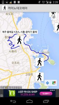 까미노데꼬레아(대한민국 도보여행) apk screenshot