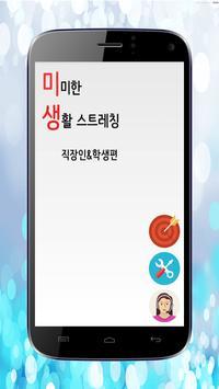 미생 (미미한 생활 스트레칭) poster