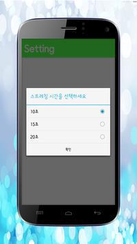 미생 (미미한 생활 스트레칭) apk screenshot