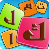نظر - لعبة تسلية وتحدي icon