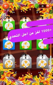 نظر - لعبة تسلية وتحدي screenshot 8