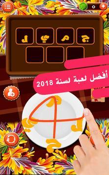 نظر - لعبة تسلية وتحدي screenshot 1