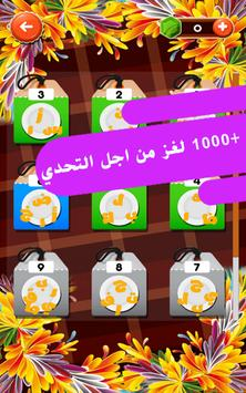 نظر - لعبة تسلية وتحدي screenshot 2