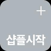 샵플시작하기 icon