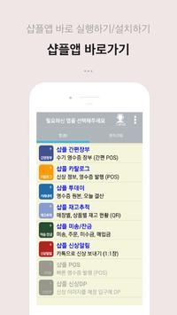 샵플시작하기 screenshot 1