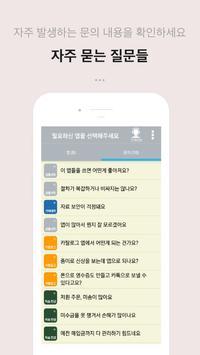 샵플시작하기 screenshot 2