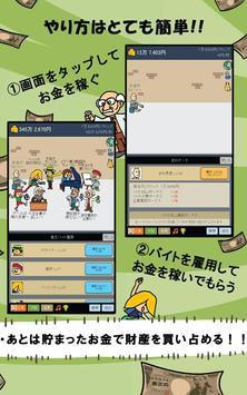 稼ぐヤーーツ screenshot 1