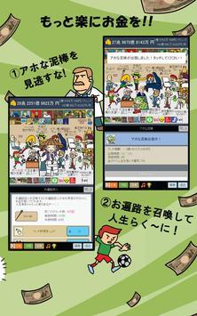 稼ぐヤーーツ screenshot 2