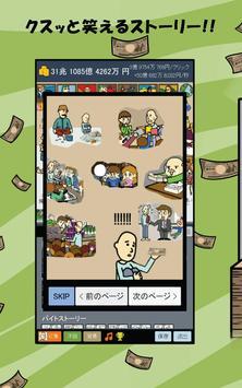 稼ぐヤーーツ screenshot 3