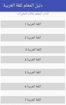 دليل المعلم للغة العربية screenshot 3
