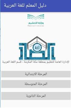 دليل المعلم للغة العربية poster