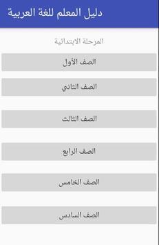 دليل المعلم للغة العربية screenshot 1