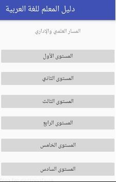 دليل المعلم للغة العربية screenshot 4