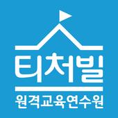 티처빌 스마트연수원 icon