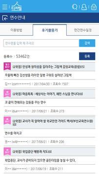 티처빌 스마트연수원 apk screenshot