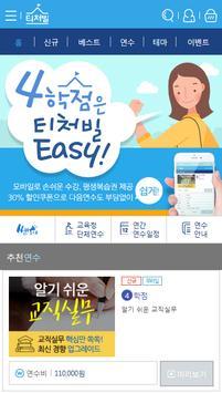 티처빌 스마트연수원 poster