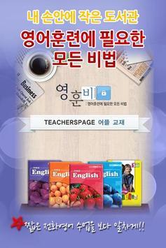 0hunB Textbooks poster