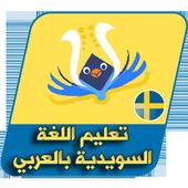 تعليم اللغة السويدية بالعربي icon