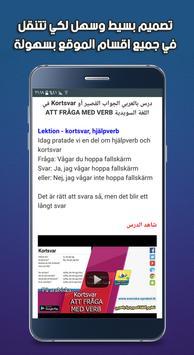 تعليم اللغة السويدية بالعربي screenshot 2