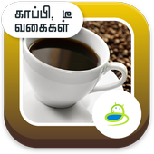 Tea and Coffee Recipes - Tamil icon