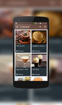 Tea and Coffee Recipes - Tamil poster