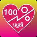 Khmer Love Calculator