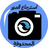 استرجاع كل الصور محذوفة icon