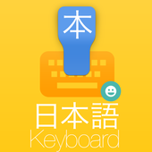 Japanese KeyBoard -  日本語キーボード icon