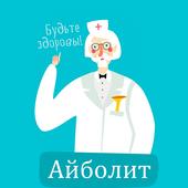 Айболит icon