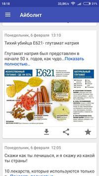 Айболит apk screenshot
