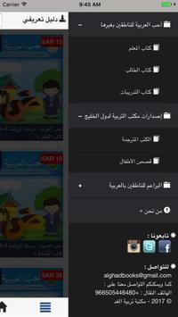 مكتبة تربية الغد apk screenshot