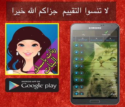نغمات اسم بنات و رنات للهاتف screenshot 1