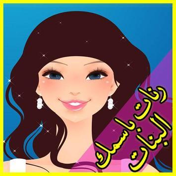 نغمات اسم بنات و رنات للهاتف screenshot 2