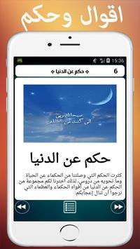 أقوال وحكم مختارة بدون انترنت poster
