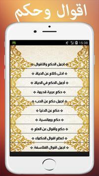 أقوال وحكم مختارة بدون انترنت apk screenshot