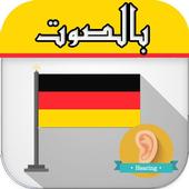 تعلم الألمانية بالسمع  بدون نت icon