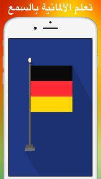 تعلم الألمانية بالسمع  بدون نت poster