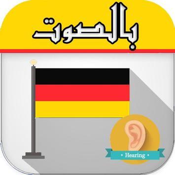 تعلم الألمانية بالسمع  بدون نت apk screenshot