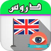 تعلم اللغة الانجليزية بدون نت. icon