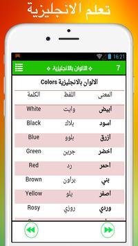 تعلم اللغة الانجليزية بدون نت. apk screenshot