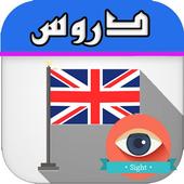 دروس اللغة الانجليزية بدون نت icon